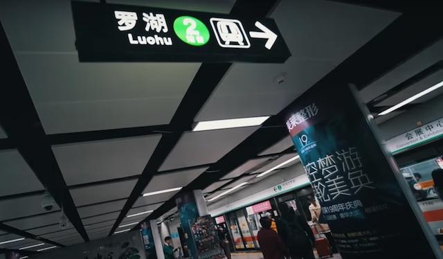 shenzhen subway sign towards the luoho stop